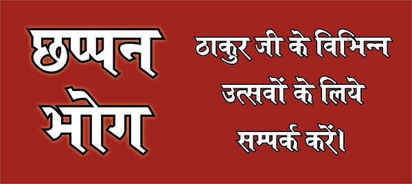 Chappan Bhog Maker in Vrindavan.jpg
