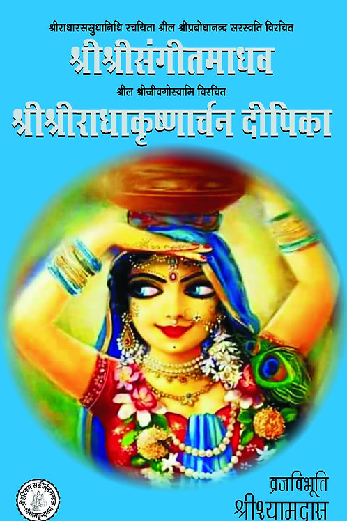Shri Sangeet Madhav, Shri Radhakrishna-archan deepika