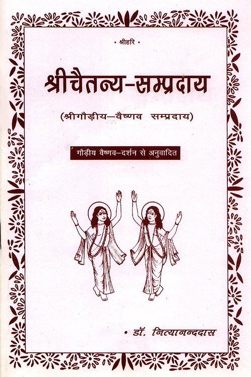 Shri Chaitanya Sampradaya