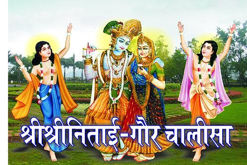 Shri Nitai Gaur Chalisa