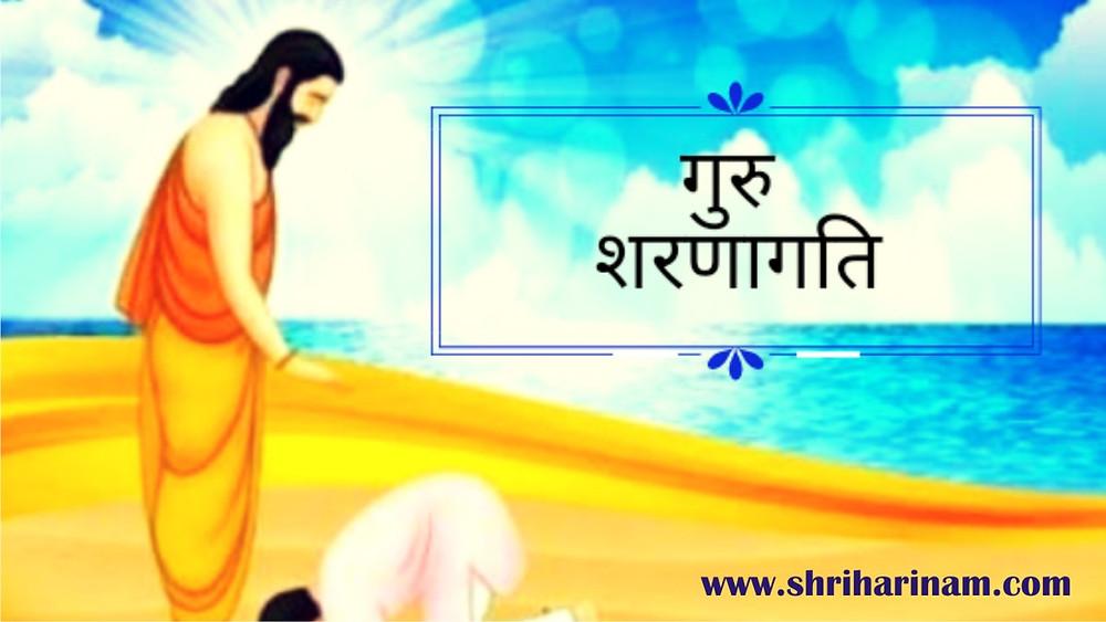 """Guru Sharanaagati"" ""गुरु - शरणागति"""