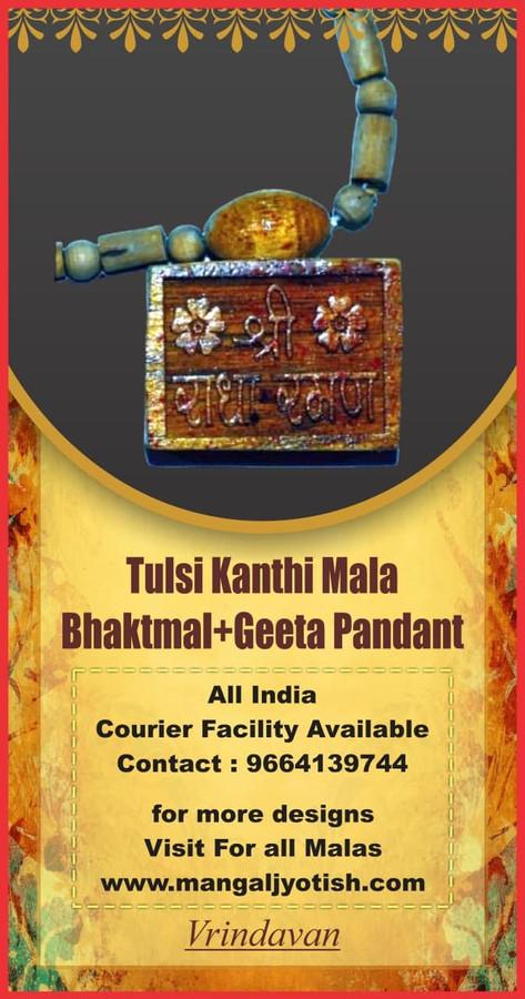 Bhaktmal plus Geeta Pendant Original tul