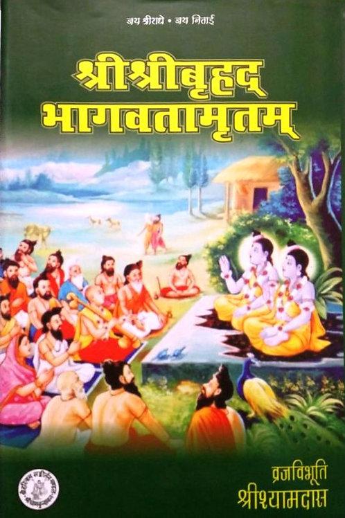 Shri Brahad Bhagwatmrit