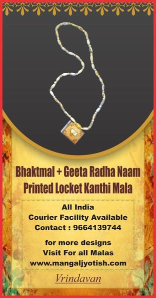 Bhaktmaal Geeta Radha Naam Printed Locke