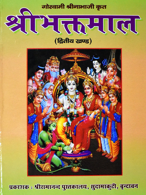 Shri Bhaktmal Second Part