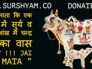 Gua Mata me hota hai Devtao ka Vaas - Sur Shyam Gaushala