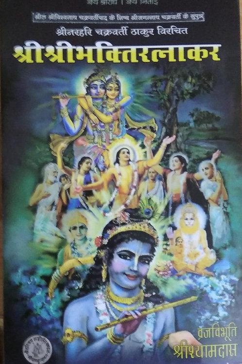 Shri Bhakti Ratnakar