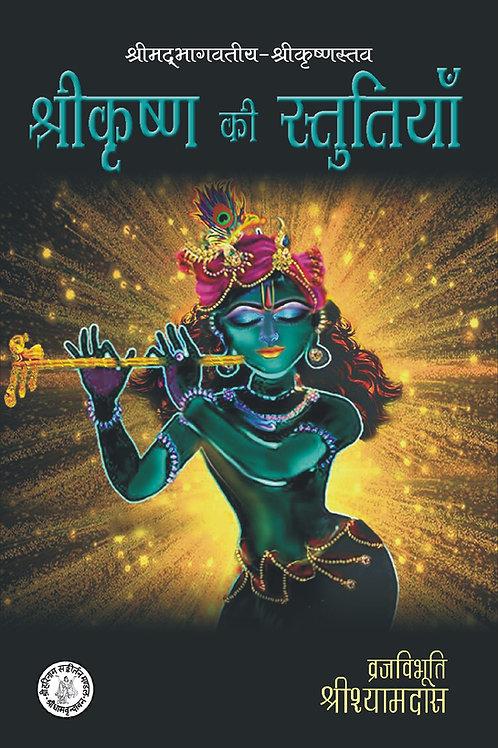 Shri Krishna Ki Stutiyan