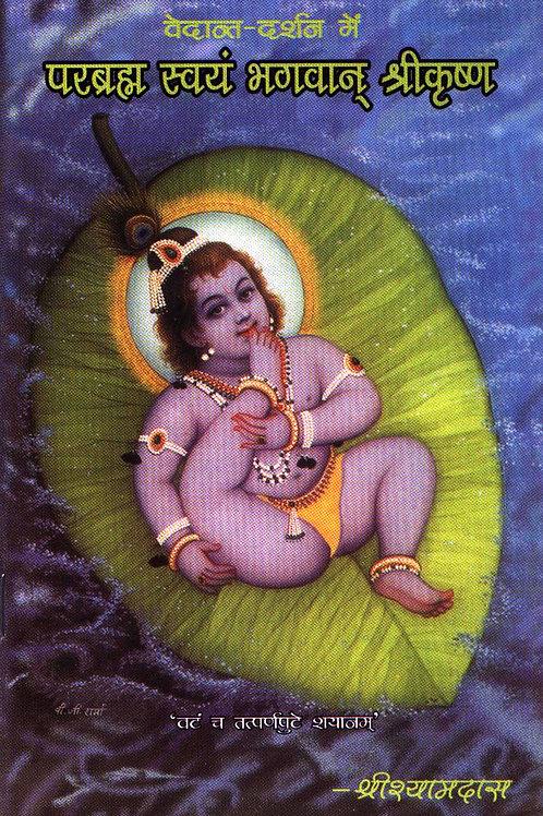 Prabrahm Swayam Shri Bhagwan Krishna
