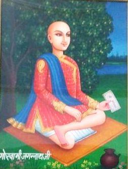 Shri Jagannath Goswami Ji