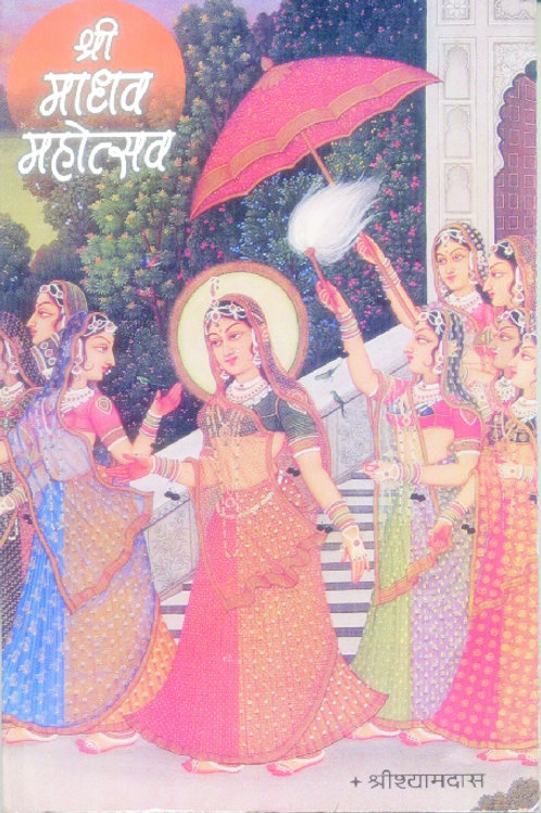 Madhav Mahotsav