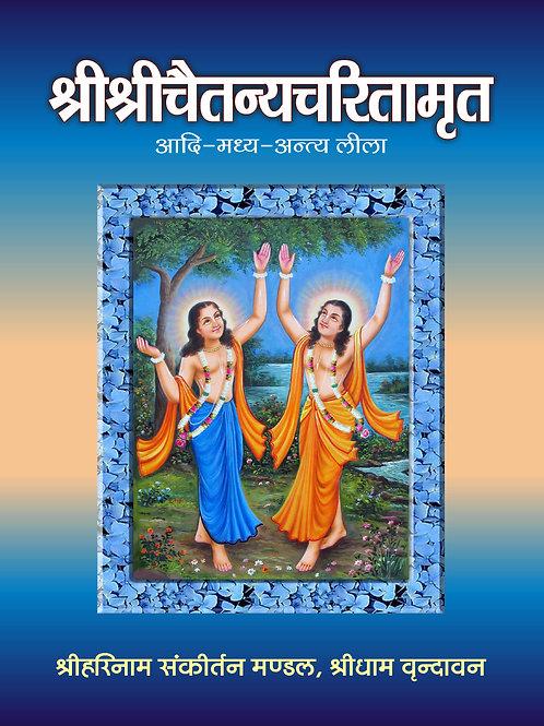 Chaitanya Charitamrit