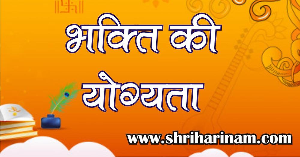 """""""Bhakti ki Yogyta"""" """"भक्ति की योग्यता"""""""