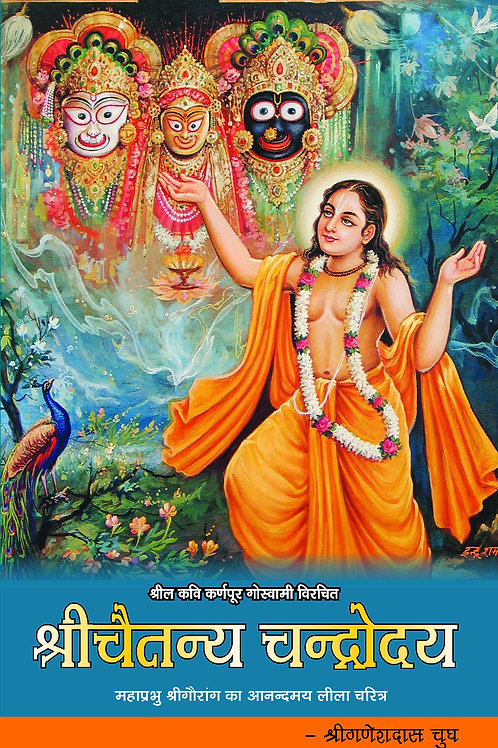 Shri Chaitanya Chandrodya