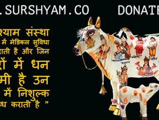Help The Needy - Where the Needy is Real boss - Sur Shyam Gaushala