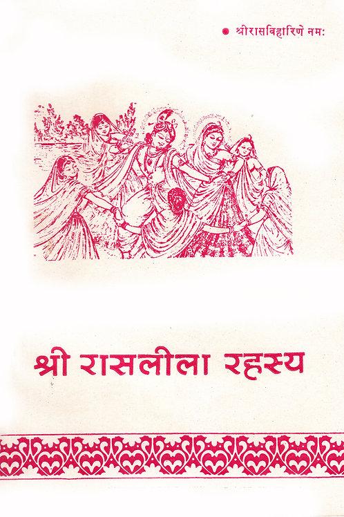 Shri Ras Leela Rehsya ( In Braj Ki Path Puja )