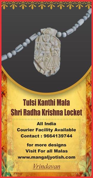 Shri Radha KRishna Vigrah Embedded singl