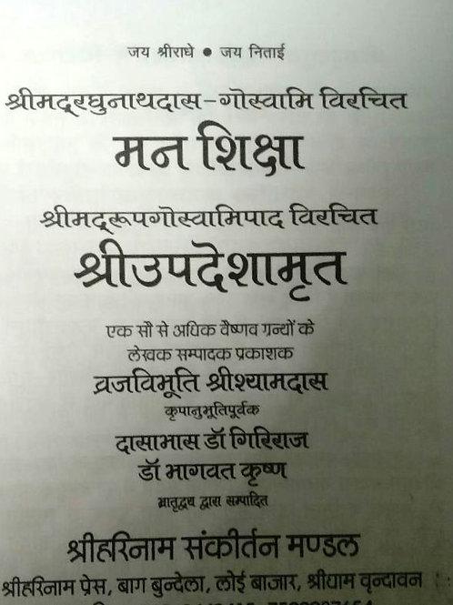 Manah Shiksha, Updeshamrita