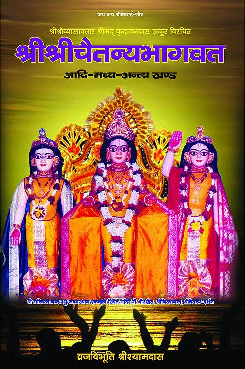 Shri Chaitanya Bhagwat