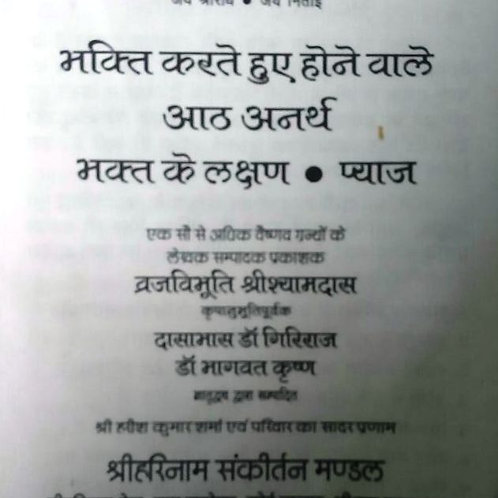 Aath Anarth
