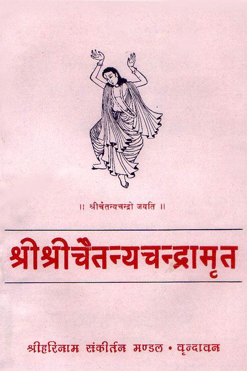 Shri Chaitanya Chadramrit (Braj Ki Chandrika में)