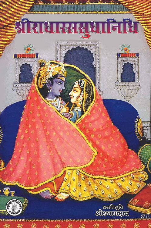 Shri Radharassudhanidhi