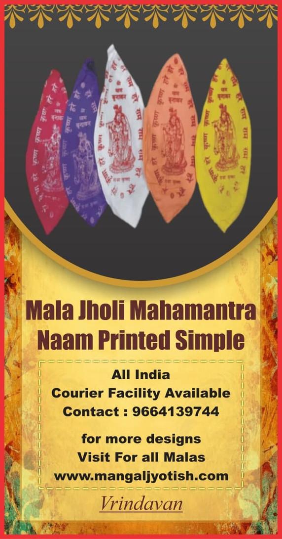 Mahamantra Naam Printed Cotton Mala Jhol