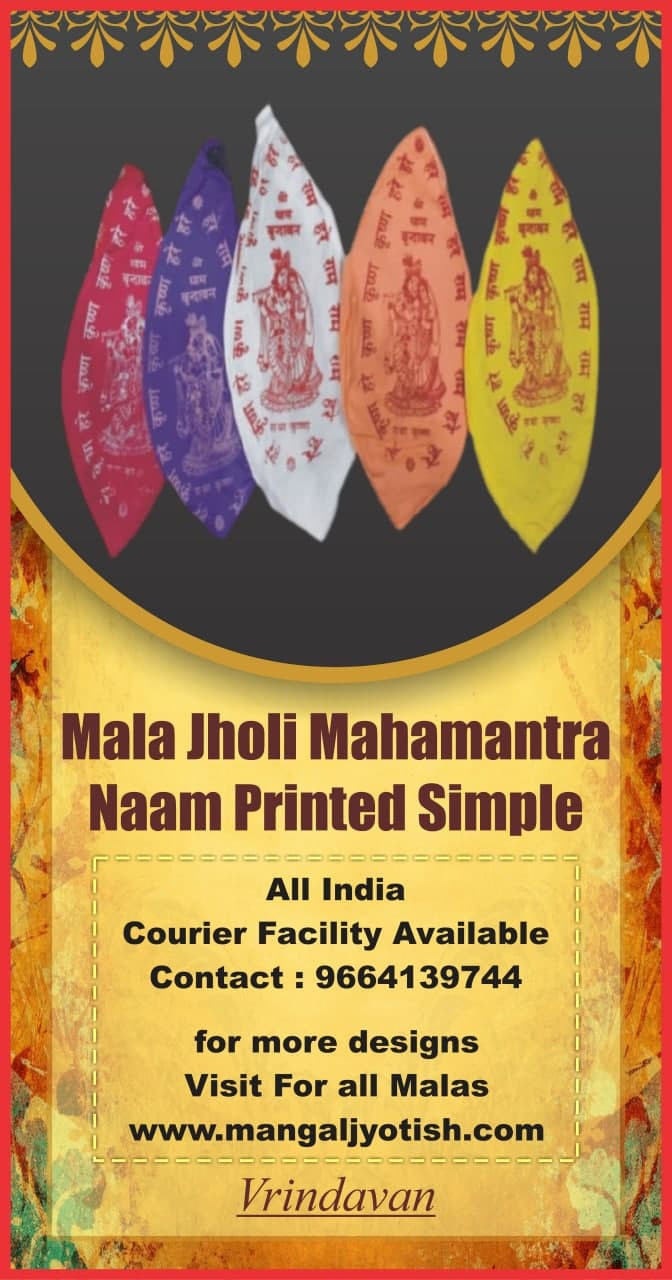 Mahamantra Naam Printed Cotton Mala Jhol