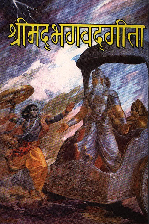 BhagavadGita (Tika)