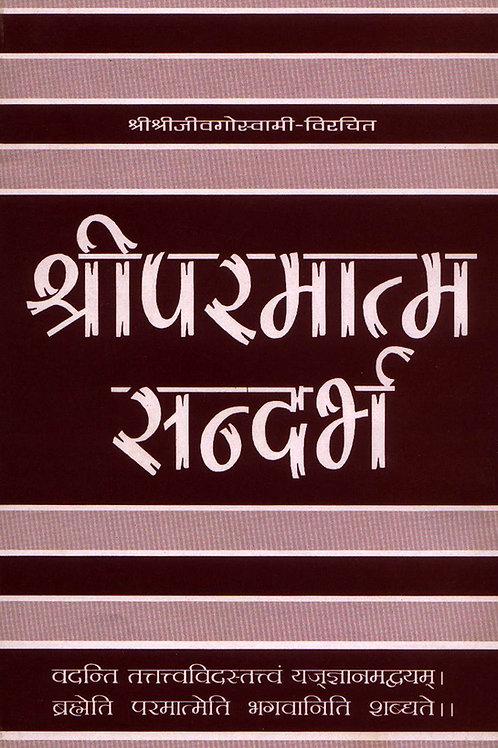 Shri Parmatma Sandarbh
