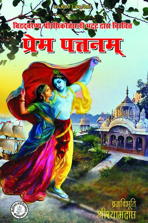 Shri Prem Patnam