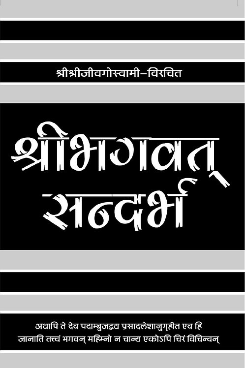 Shri Bhagwat Sandarbh