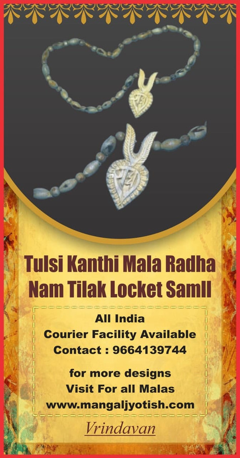 Shri Radha Naam Tilak Single Round Origi