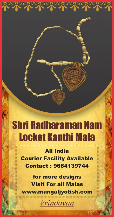 Shri Radharaman Naam Locket Kanthi Mala