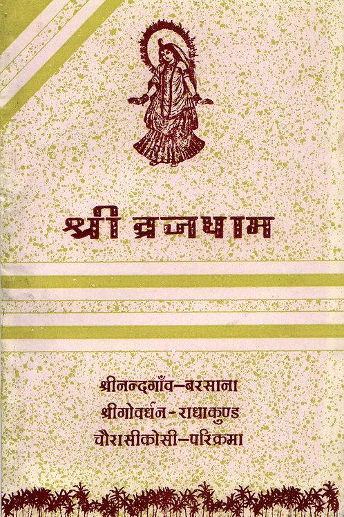 Braj Dham - Braj Yatra