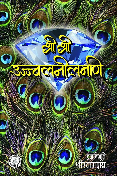 Shri Ujjawal Neelmani