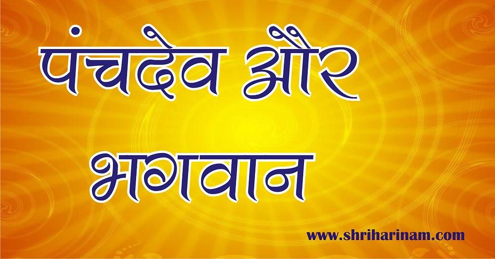 """""""Panchdev or bhagwan"""" """"पंचदेव और भगवान"""""""