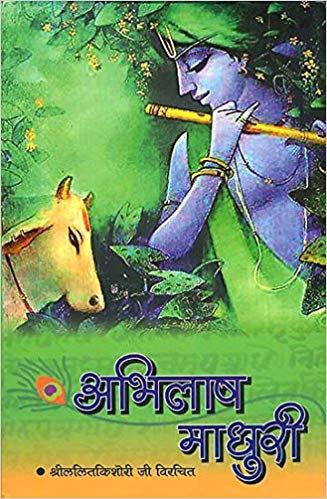 Book Abhilash Madhuri Vrindavan