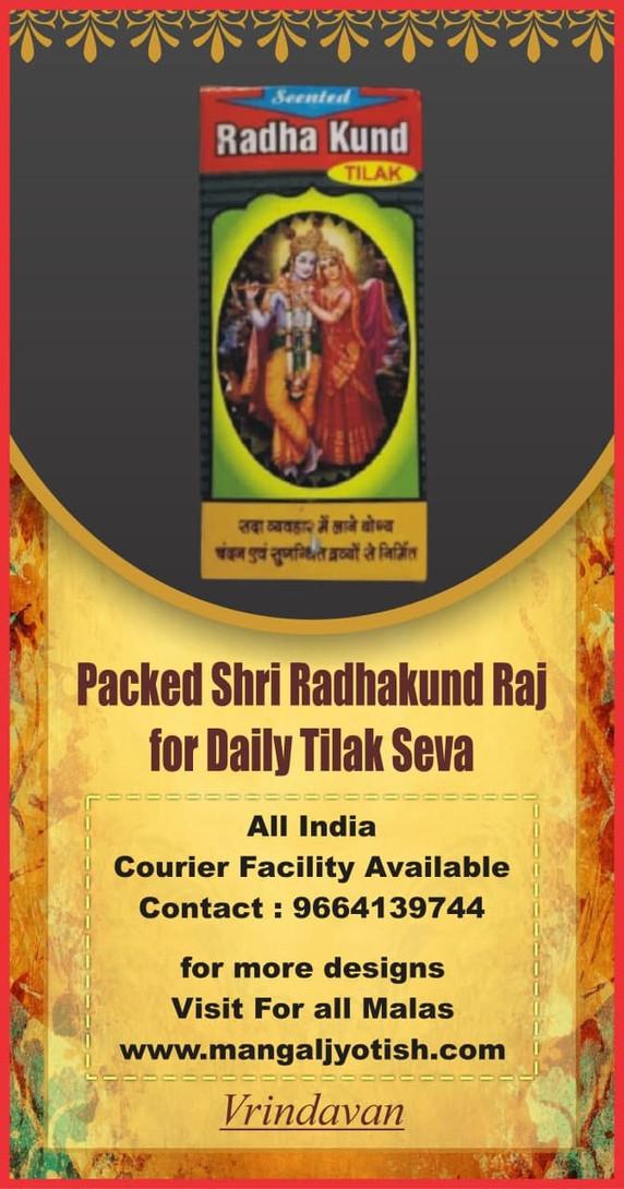 Radhakund Tilak For Vaishnavs.jpg