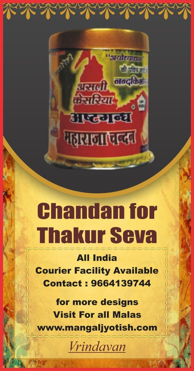 Chandan Tilak For Thakur Seva Vrindavan.