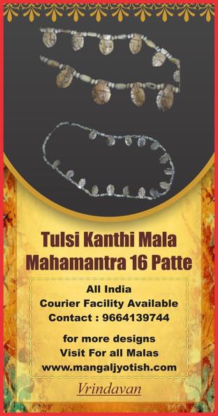 Mahamantra Printed 16 Patte Singel Rounf