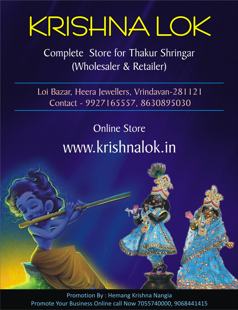 Krishna Lok.jpg