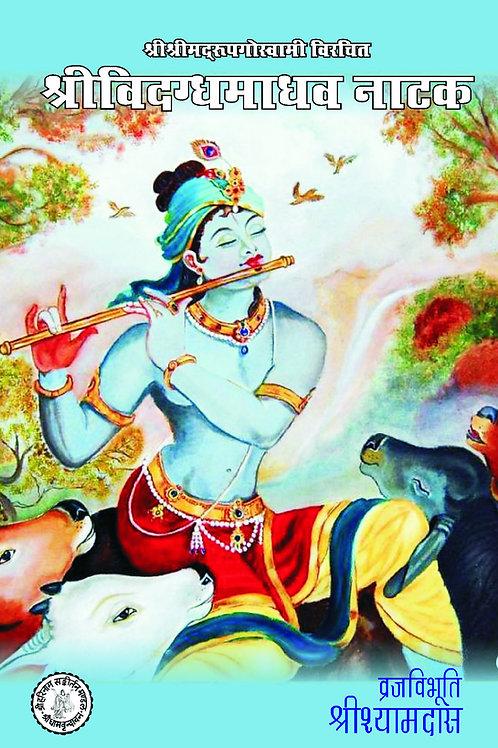 Shri Vidagdh Madhav Natak