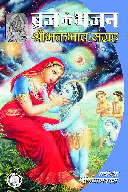 Braj ke Bhajan
