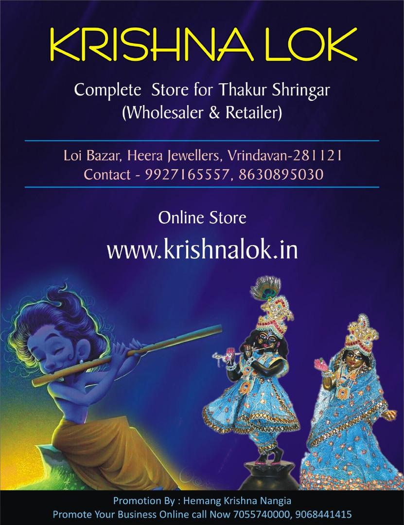 Krishna Lok
