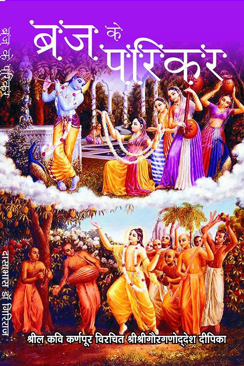 Braj Ke Parikar (Gaur Ganopdesh Deepika )