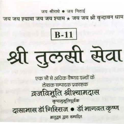 Shri Tulsi Sewa