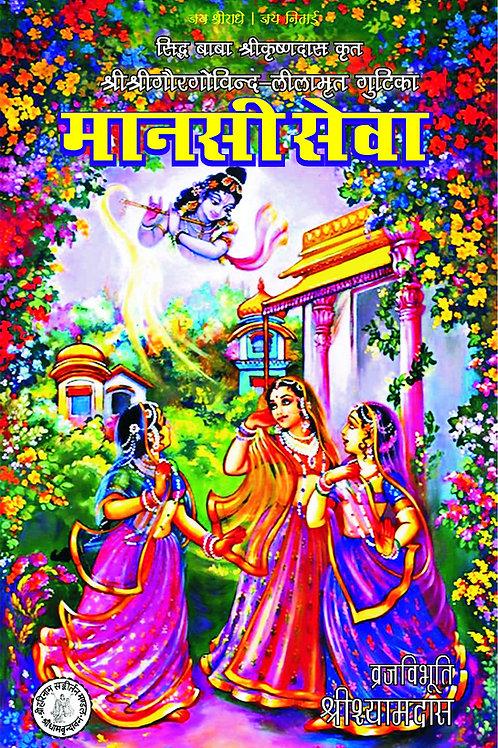 Shri Mansi Seva