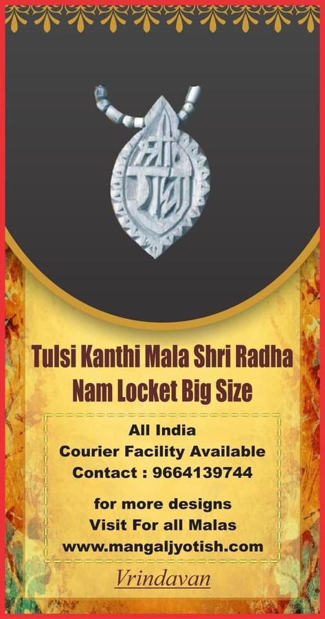 Shri Radha Naam Printed for Shri Radha J