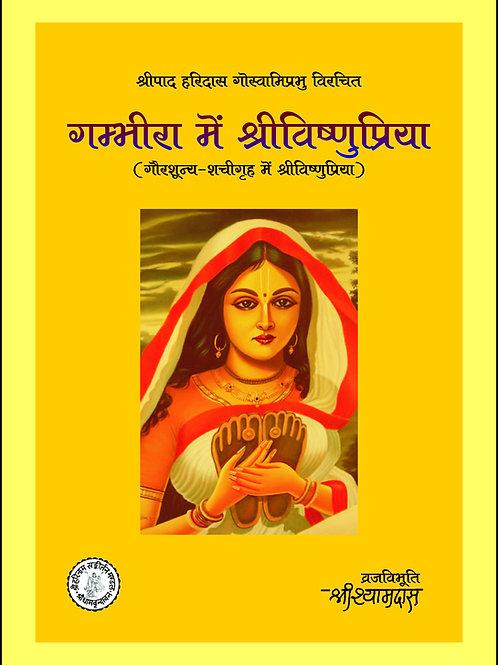 Gambhira Me Shri Vishnu Priya